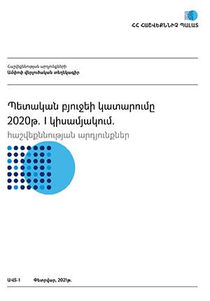 Audit Chamber of Armenia